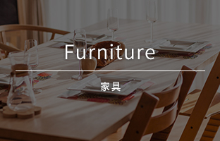 furniture 家具