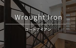 Wrought Iron ロートアイアン